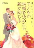 子どもが結婚を決めたら親が読む本