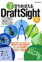 7日でおぼえるDraftSight DWG互換無料CADソフト (エクスナレッジムック) [ 阿部秀之 ]