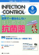 INFECTION CONTROL(2017 8(第26巻8号))
