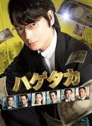 ハゲタカ Blu-ray BOX【Blu-ray】