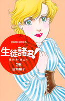 生徒諸君! 最終章・旅立ち(26)