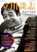 立川談志 増補新版