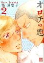 オロチの恋(2) [ 雁須磨子 ]