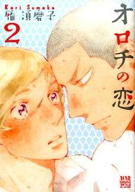 オロチの恋(2) (バーズコミックス ルチルコレクション) [ 雁須磨子 ]