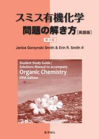 スミス有機化学 問題の解き方 第5版(英語版) [ J. G. Smith ]