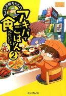 ちょび&姉ちゃんのアキバでごはん食べたいな。(2)