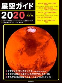星空ガイド2020 [ 藤井 旭 ]