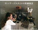 ヴィンテージスタイルの刺繍雑貨