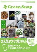 【予約】Green Snap