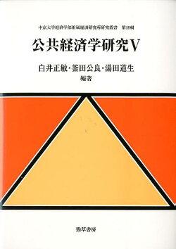 公共経済学研究(5)