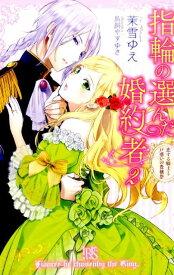 指輪の選んだ婚約者(2) 恋する騎士と戸惑いの豊穣祭 (IRIS NEO) [ 茉雪ゆえ ]
