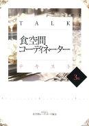 TALK食空間コーディネーターテキスト(3級)