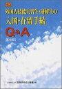 外国人技能実習生・研修生の入国・在留手続Q&A第4版2 ハンドブック [ 国際研修協力機構 ]