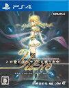 この世の果てで恋を唄う少女YU-NO 通常版 PS4版
