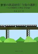 世界の鉄道経営「今後の選択」