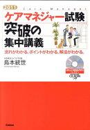ケアマネジャー試験突破の集中講義(〔2011〕)