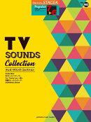 STAGEA ポピュラー 7〜6級 Vol.90 テレビ・サウンズ・コレクション