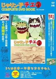 DVD>じゃりン子チエCOMPLETE DVD BOOK(vol.4) (<DVD>)