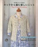 【バーゲン本】棒針編み&かぎ針編みネックから編む優しいニット