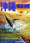 沖縄・離島情報('99年度版)