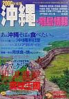 沖縄・離島情報(2000年度版)