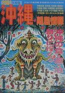 沖縄・離島情報(2001年度版)