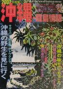 沖縄・離島情報(2002年度版)
