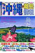 沖縄・離島情報(平成18年春号)