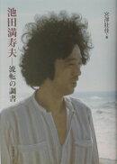池田満寿夫-流転の調書