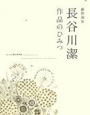 銅版画家長谷川潔作品のひみつ