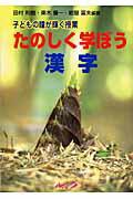 たのしく学ぼう漢字