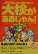 大検があるじゃん 2001〜2002年版