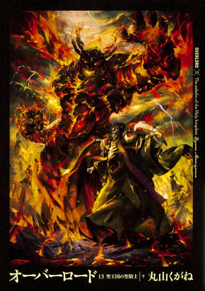 オーバーロード13 聖王国の聖騎士 下 [ 丸山 くがね ]