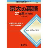 京大の英語27カ年第10版 (難関校過去問シリーズ)