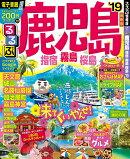 るるぶ鹿児島・指宿・霧島・桜島('19)