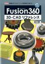 Fusion360 3D-CADリファレンス 高機能3D-CADソフトが実質無料で使える! (I/O books) [ 吉良雅貴 ]
