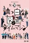 劇団TEAM-ODAC 第18回本公演『真っ白な図面とタイムマシン』