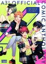 A3!コミックアンソロジー (IDコミックス DNAメディアコミックス)