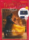 Disney BEAUTY AND THE BEAST Special Book ([バラエティ])
