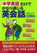 【バーゲン本】中学英語だけでかなり通じる英会話 実用ビジュアル版
