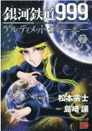 銀河鉄道999ANOTHER STORYアルティメットジャーニー 7