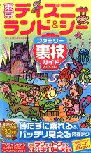 東京ディズニーランド&シーファミリー裏技ガイド(2015〜16年版)