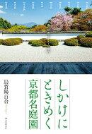 しかけにときめく「京都名庭園」