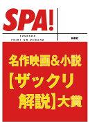 【POD】名作映画&小説[ザックリ解説]大賞