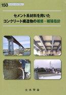 セメント系材料を用いたコンクリート構造物の補修・補強指針