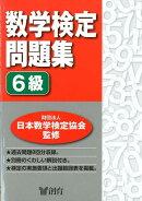 数学検定問題集6級