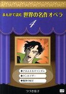 まんがで読む世界の名作オペラ(4)