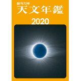 天文年鑑(2020年版)