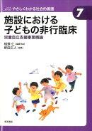 シリーズやさしくわかる社会的養護(7)
