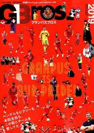 グランパスBros.(2019) GRAMPUS IS OUR PRIDE!ベンゲル (TOKYO NEWS MOOK SPORTS Bros.MO)